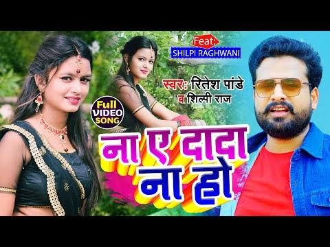 Na Ye Dada Na Ho - Download |MP3-MP4-Lyrics| Ritesh Pandey | Bhojpuri Video Song 2021