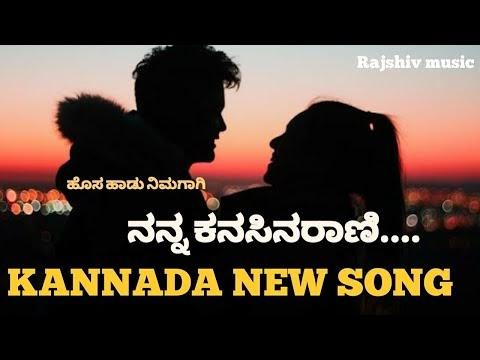 ನನ್ನ ಕನಸರಾಣಿ.. | kannada new song | new composition | Rajshiv music |
