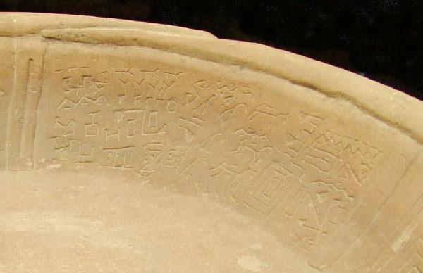 La Fuente Magna (Vaso Fuente), un famoso OOPArt