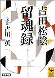 吉田松陰 留魂録 (全訳注) (講談社学術文庫)