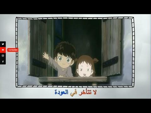 La teteahar fil avdeh - لا تتأخر في العودة