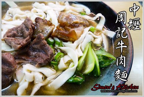 中壢周記牛肉麵店00
