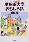 早稲田大学おもしろ話―その哀歓、欲望、希望…
