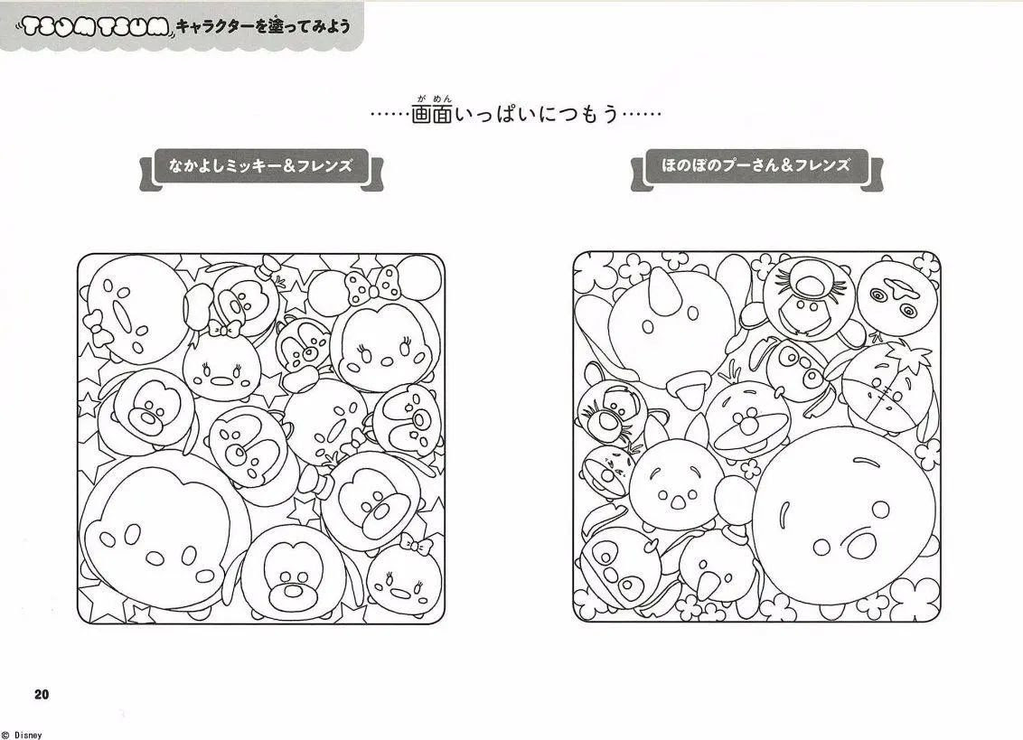 Tsum Kawaii Coloring Book Livre Download