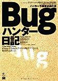 Bugハンター日記
