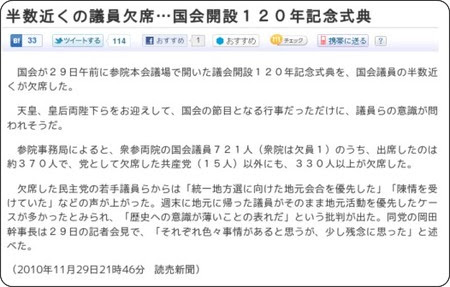 http://www.yomiuri.co.jp/politics/news/20101129-OYT1T00978.htm?from=main4