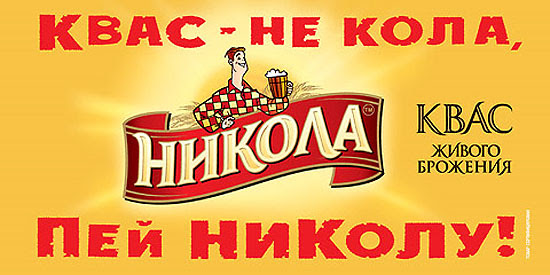 Квас - не кола, пей НиКолу (Kvass is no Cola – drink NiKola)