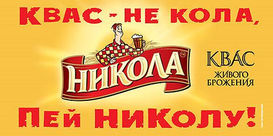 Квас - не кола, пей НиКолу (A kvász nem kóla – igyál Nikolát)