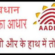 How Important is Aadhar Biometrics to You? | Web Question Answers