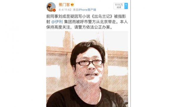 网友微博披露刘成昆被捕 图自微博@蕉门客