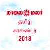 Malar Publications Private Limited - Maalaimalar Calendar 2018 artwork