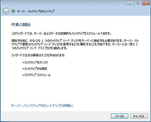 Windows Home Server 2011 HDD増設