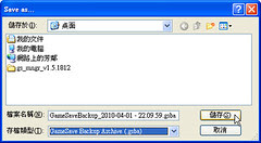 gamesave-05 (by 異塵行者)
