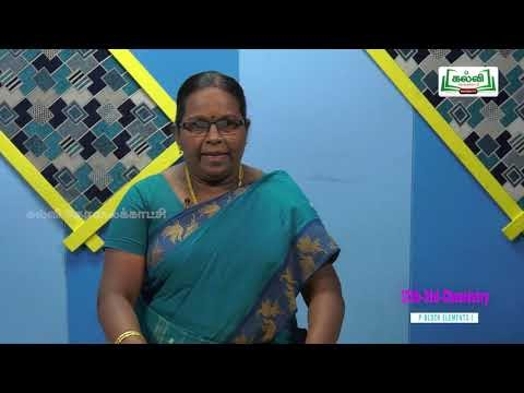 12th Chemistry P - தொகுதித் தனிமங்கள் Kalvi TV