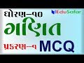 Standard 10 Maths Chapter 1 MCQ Solution In Gujarati