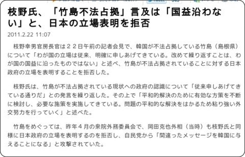 http://sankei.jp.msn.com/politics/news/110222/plc11022211080008-n1.htm