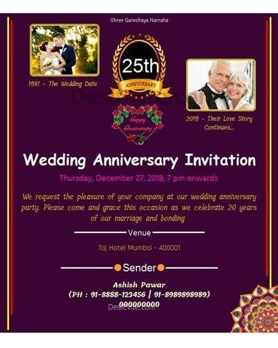 Free Wedding Anniversary Invitation Card & Online Invitations
