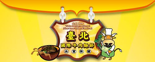 2008臺北國際牛肉麵節