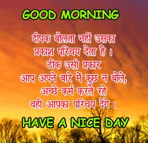 155 Hindi Shayari Good Morning Images Pics For Best Friends