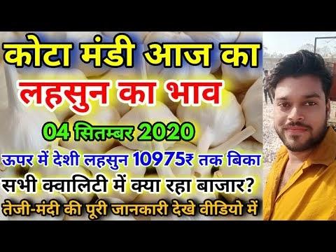 राजस्थान की मंडी के लहसुन के भाव
