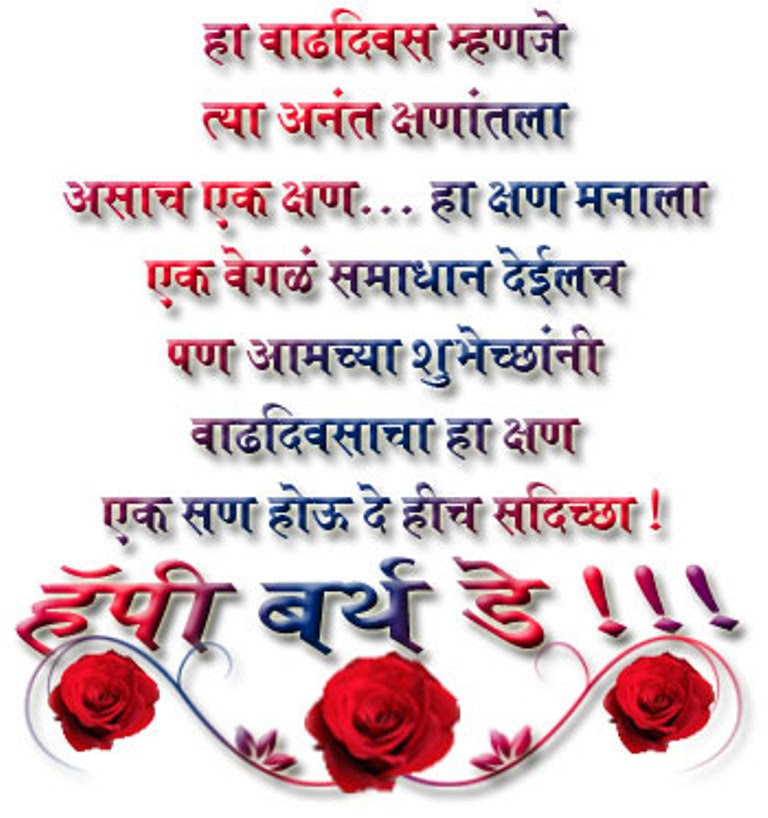 Birthday Wishes For Brother In Law In Marathi Happy Birthday Day Dear