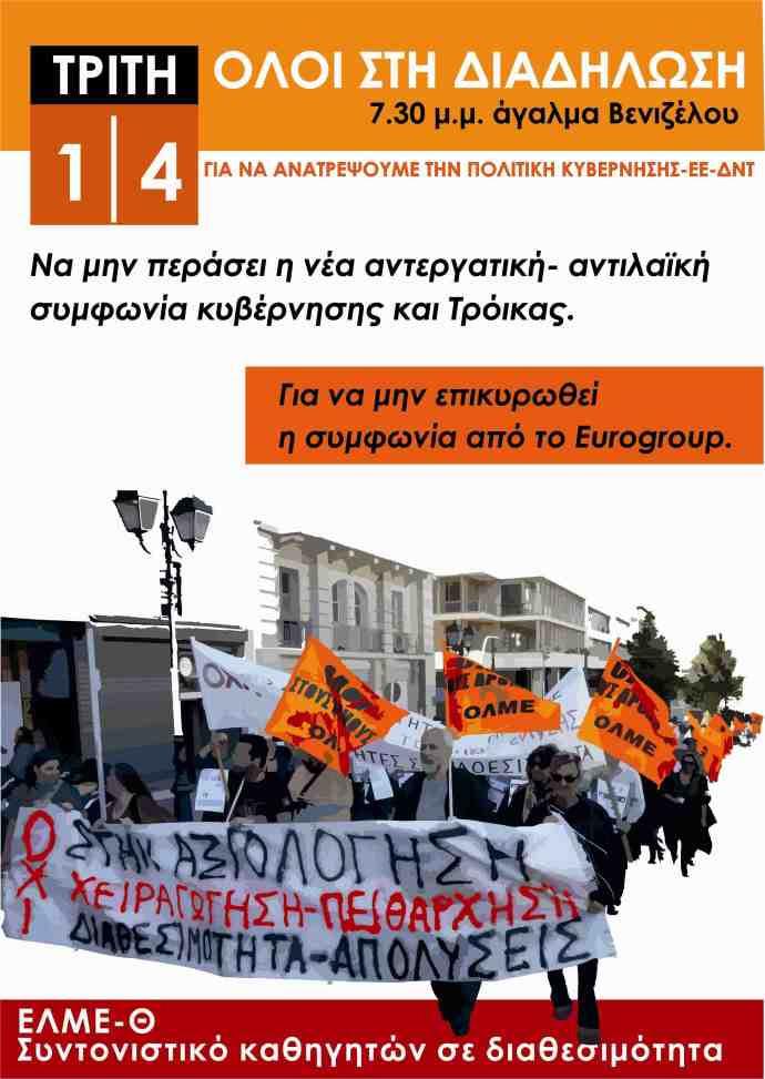 Διαδήλωση eurogroup1