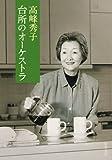 台所のオーケストラ (新潮文庫)