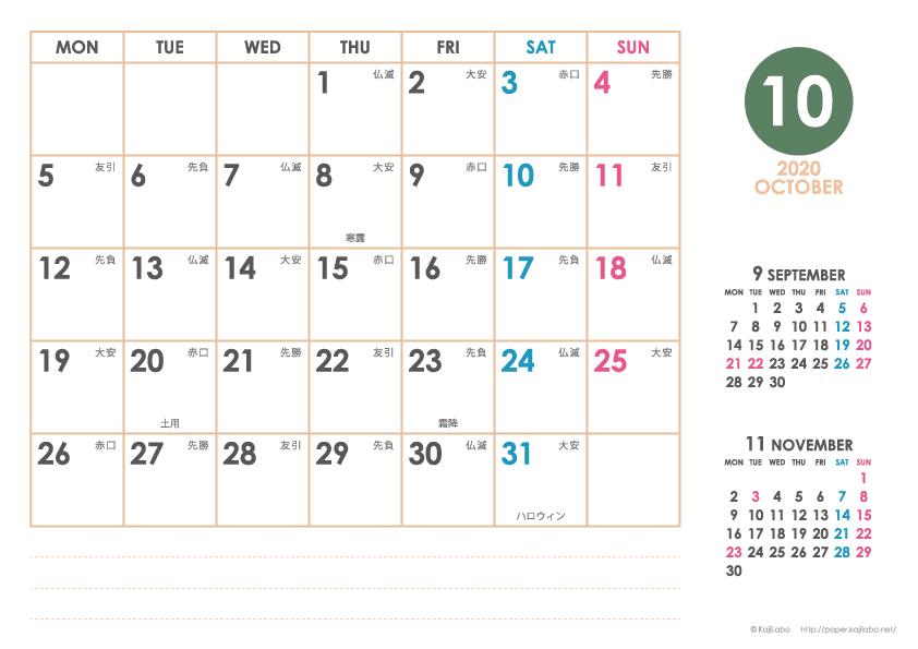2020年シンプルカレンダー かわいいカレンダーやペーパー