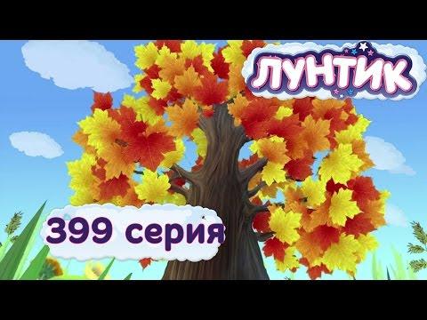 Кадр из мультфильма «Лунтик : 399 серия · Листопад»