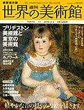 週刊世界の美術館 no.76―最新保存版 ブリヂストン美術館と東京の美術館