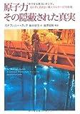原子力  その隠蔽された真実 人の手に負えない核エネルギーの70年史