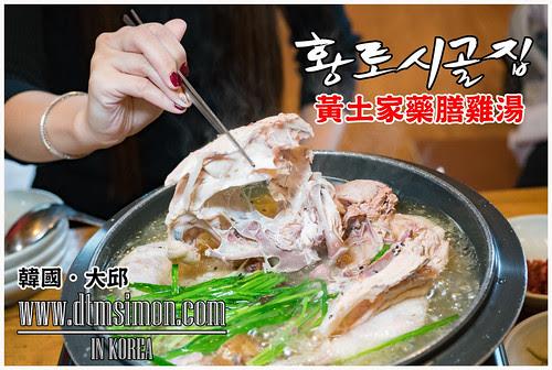 황토시골집 黃土坡藥膳雞湯
