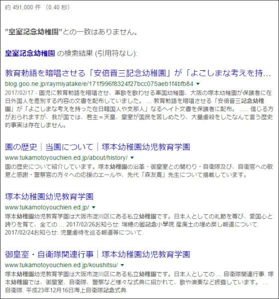 https://www.google.co.jp/#q=%E2%80%9D%E7%9A%87%E5%AE%A4%E8%A8%98%E5%BF%B5%E5%B9%BC%E7%A8%9A%E5%9C%92%E2%80%9D&*