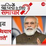 जब तक युद्ध चल रहा है हथियार नहीं डाले जाते - PM Modi - देखिए Badhir News | Hindi News | COVID-19