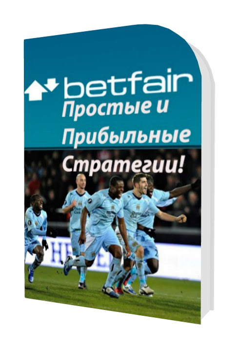 betfair proxy