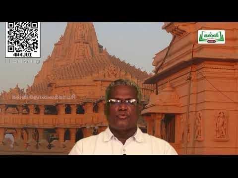 11th History  அரேபியர், துருக்கியரின் வருகை  அலகு10 பகுதி 1 Q&A Kalvi TV