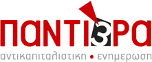 Παντιέρα, ιστότοπος αντικαπιταλιστικής ενημέρωσης