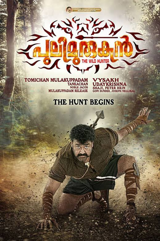 Highest Grossing Malayalam Films, pulimurugan