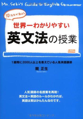 関正生『世界一わかりやすい英文法の授業』