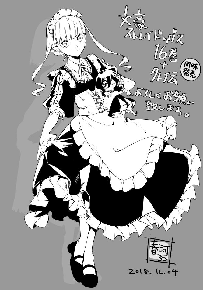 文スト特典盛りだくさんの最新16巻と外伝コミックス発売春河35先生