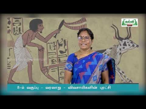 8th Social Science கிராம சமூகமும் வாழ்க்கை முறையும் அலகு 3 Kalvi TV