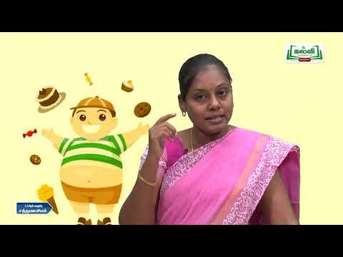 12th Nutrition உடல் பருமன் மற்றும் குறைந்த உடல் Kalvi TV