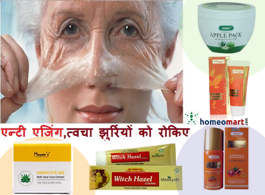 Anti Aging Tips and products in Hindi