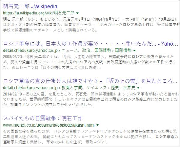 https://www.google.co.jp/#q=%E3%83%AD%E3%82%B7%E3%82%A2%E9%9D%A9%E5%91%BD%E3%80%80%E8%A3%8F%E5%B7%A5%E4%BD%9C