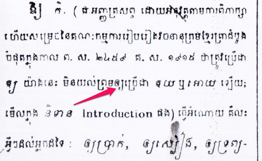 Confusion over the spelling of ឲ្យ or ឱ្យ - Society for Better Books in Cambodia