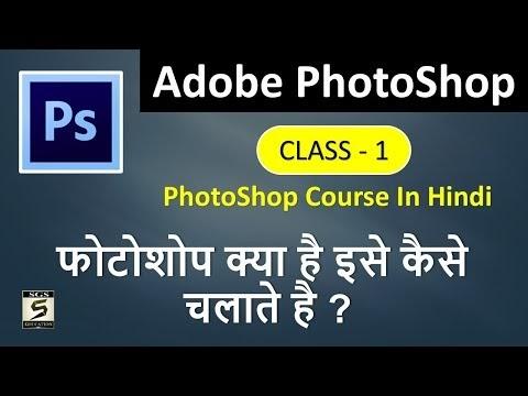 एडोब फोटोशॉप क्या है |  What is Adobe Photoshop -Basic Jankari In Hindi