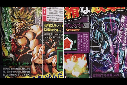 V Jump Dragon Ball Legends 2019
