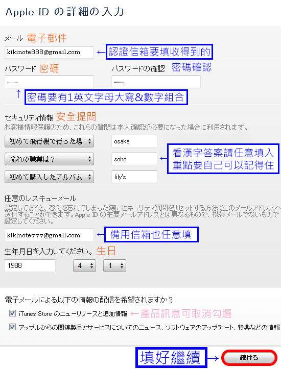 日本iTunes註冊