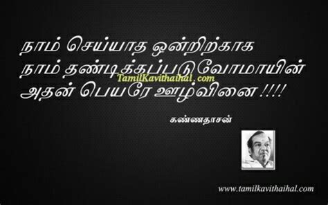 kannadasan  quotes tamil thathuvam kavithai kaviarasu