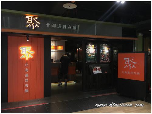 聚北海道昆布鍋01.jpg